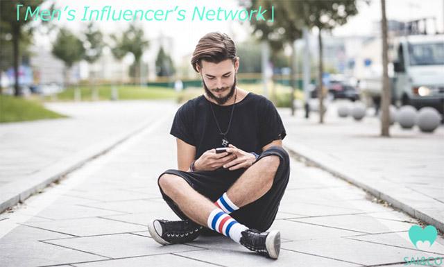 総フォロワー数500万人、合計200人突破!男性特化型インフルエンサーサービス「Men's Influencer's Network」を提供開始!