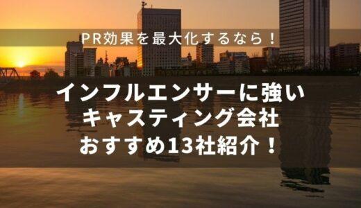 インフルエンサーに強いキャスティング会社おすすめ13社紹介!