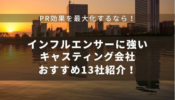 インフルエンサーに強いキャスティング会社おすすめ13社紹介