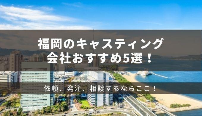 福岡のキャスティング会社おすすめ4選!