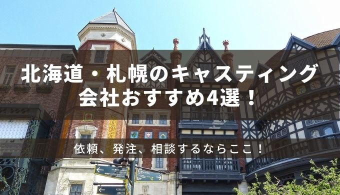 北海道・札幌のキャスティング会社おすすめ4選!依頼、発注、相談するならここ!