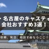 愛知・名古屋のキャスティング会社おすすめ3選!