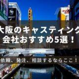 大阪のキャスティング会社おすすめ5選!
